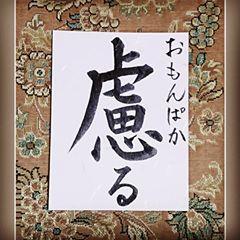 慮るという漢字が、毛筆で書いてあります。